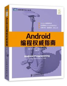 Android编程权威指南
