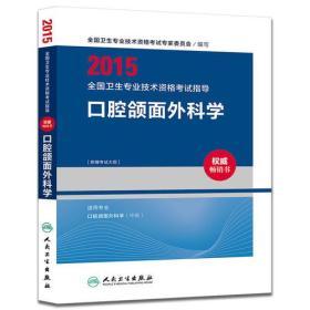 人衛版2015全國衛生專業技術資格考試指導口腔頜面外科學(專業代碼355)
