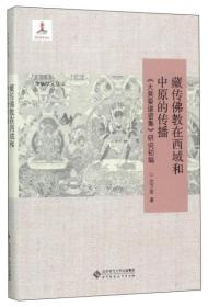 藏传佛教在西域和中原的传播:《大乘要道密集》研究初编/中华学人丛书