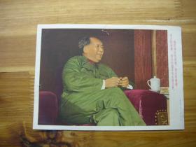 我们伟大的导师 伟大的领袖,伟大的统帅、伟大的舵手毛主席万岁 画片一张 后面写有钢笔字 (文革画片)【包老包真】