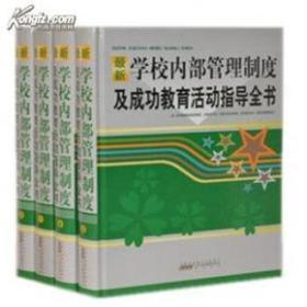 最新学校内部管理制度及成功教育活动指导全书(全四卷)