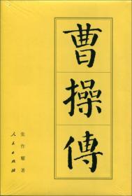 中国历代帝王传记丛书:曹操传  (精)
