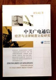 中美广电通信:经济与法律制度比较研究