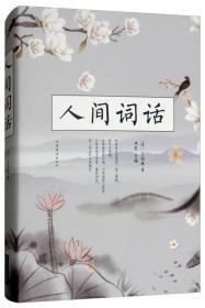人间词话(32开单黑典藏精装)