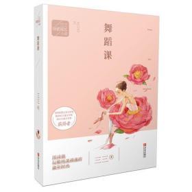 三三诗意成长小说·舞蹈课9787555244530(HZ精品书)