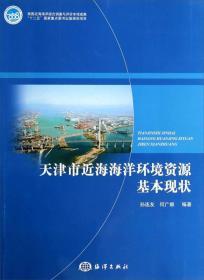 天津市近海海洋环境资源基本现状