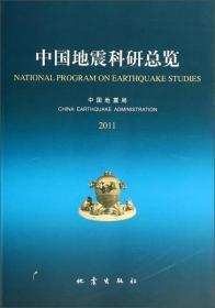 中国地震科研总览[  2011]