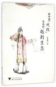 """新中国""""戏改""""与当代越剧生态"""