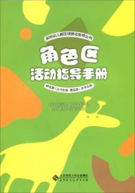 角色区活动指导手册