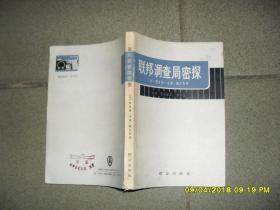 联邦调查局密探(8品大32开外观有损1988年1版1页7250册318页)42695