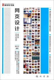 新世纪书局:网页设计(全彩)