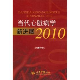 当代心脏病学新进展2010