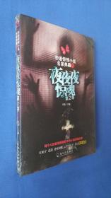 华语惊悚小说名家典藏:夜夜夜惊魂(第2季)全新塑封未开封