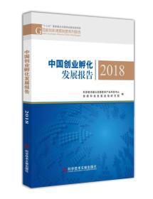 中国创业孵化发展报告2018