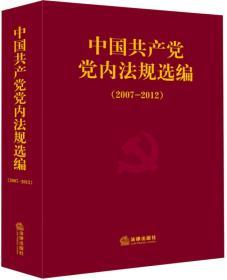 中国共产党党内法规选编(2007-2012)