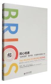 """民心相通:""""金砖国家""""看中国·外国青年影像计划"""