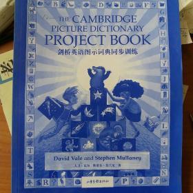 剑桥英语图示词典同步训练