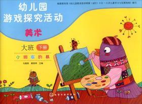 幼儿园游戏探究活动 小朋友的书:美术(大班下册)