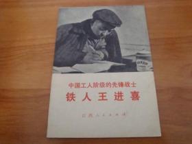 中国工人阶级的先锋战士铁人王进喜