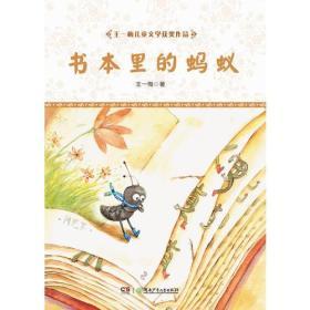 王一梅儿童文学获奖作品:书本里的蚂蚁