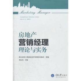 二手正版房地产营销经理理论与实务 刘志东重庆大学出版社 97