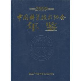 中国科学技术协会年鉴[  2009]