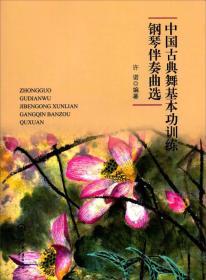 中国古典舞基本功训练钢琴伴奏曲选