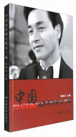 中国电影明星研究三编