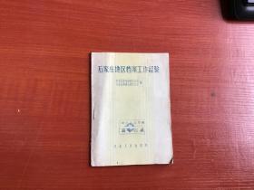 石家庄地区档案工作经验     馆藏