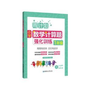 周计划:小学数学计算题强化训练(1年级)