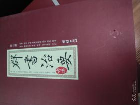 群书治要考译(全四册,2版3印,带硬装礼盒,十成新)