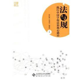 法与规:践行中国学校法治核心路径