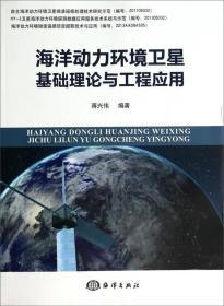 海洋动力环境卫星基础理论与工程应用