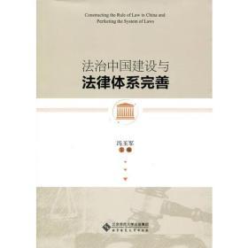 正版新书法治中国建设与法律体系完善