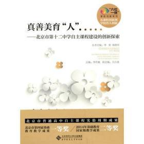 """真善美育""""人"""":北京市第十二中学自主课程建设的创新探索"""