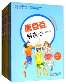 小学生唐豆豆的成长故事(套装共4册)