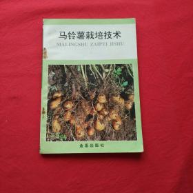 《马铃薯栽培技术》