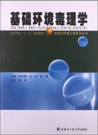 """基础环境毒理学/高等学校""""十二五""""规划教材·市政与环境工程系列丛书"""