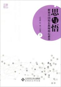 思与悟:解密中国校长教师核心素养