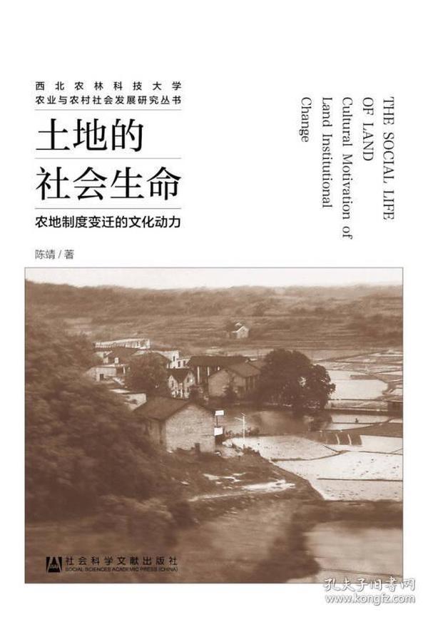 西北农林科技大学农业与农村社会发展研究丛书:土地的社会生命