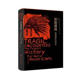 悲剧遭遇: 美国原住民史