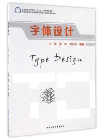 【二手包邮】字体设计 王鑫 童玲 刘立涛 北京工业大学出版社
