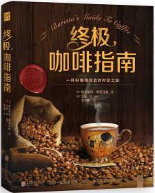 终极咖啡指南(小磨损)