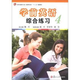 学前英语综合练习(第4册) 姚丹、李章华、黄芳 编  复旦大学出版社  9787309089523