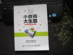 小微商大生意:微商运营赚钱全揭秘