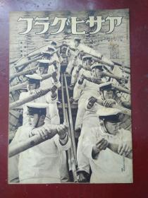 民国时期 昭和16年时事画报 八开1941年第十一号