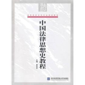 二手正版中国法律思想史教程崔永东对外经济贸易大学出版社9787