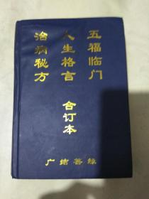 《五福临门》《人生格言》《治病秘方》合订本