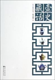 艺术鉴赏丛书:藏壶史话