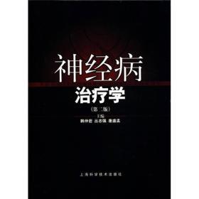 神经病治疗学(第2版)